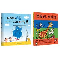 【中班套装】如何让大象从秋千上下来+然后呢,然后呢 共2册 学前百千第十期中班共读书 精装绘本图画故事书 幼儿园推荐读