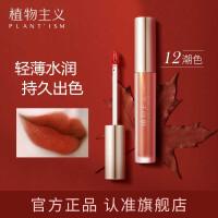 植物主义 学生唇釉正品彩妆植物纯哺乳怀孕期孕产妇可用口红