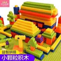 小颗粒积木儿童益智力塑料拼装拼搭房子幼儿园男女孩桌面玩具拼图