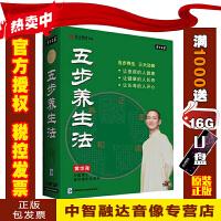 正版包票 五步养生法 黄宗隆(4VCD)视频讲座光盘碟片