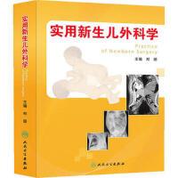 【旧书9成新】【正版现货】实用新生儿外科学 郑珊 人民卫生出版社