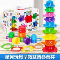 玩具叠叠乐叠叠杯婴幼儿早教益智玩具6个月-1岁宝宝礼盒套叠