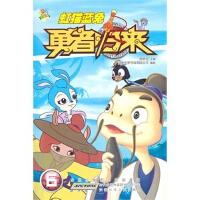 正版YSY_虹猫蓝兔勇者归来 6 9787539750279 安徽少年儿童出版社