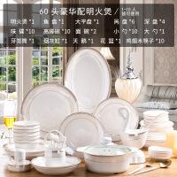 【家装节 夏季狂欢】碗碟套装 家用欧式简约金边56头骨瓷餐具 景德镇陶瓷碗盘组合