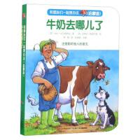 【新书店正版】牛奶去哪儿了(启蒙版)/和朋友们一起想办法[英] 加比・戈尔德萨克,陈喜嘉,[英] 史蒂芬・斯莫尔曼长江