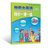 新概念英语青少版同步一课一练3B-授权正版新概念英语辅导书,一线名师策划,同步写单词,开心记英语,练就好字体