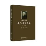 亚当?斯密全集 第4卷:哲学文集