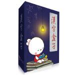 汉字盒子(歪歪兔创意小工厂出品,让孩子在游戏中认识并运用汉字)