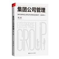 集团公司管理(第二版)