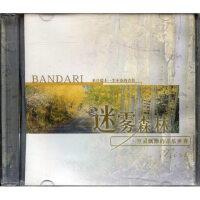 班得瑞乐团5:迷雾森林(BANDARI5)(CD)