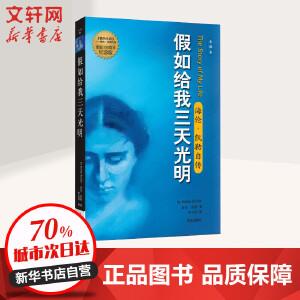 假如给我三天光明(全译本,出版100周年纪念版) 华文出版社