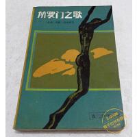 【二手书旧书8新】所罗门之歌 、莫瑞森、外国文学出版社、 出版时间:1987(橙子旧书专营店)