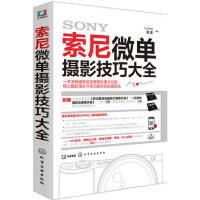 预售 【XSM】索尼微单摄影技巧大全 FUN视觉,雷波 化学工业出版社9787122270740