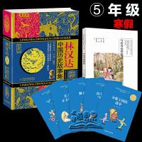 五年级寒假读物书目 故事堆里长出数学啦/林汉达中国历史故事集/写给身边的你(小说)小学5老师指定假期阅读