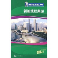 【旧书二手书9成新】米其林旅游指南:新加坡经典游/《米其林旅游指南》编辑部