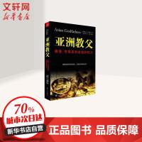 亚洲教父:香港.东南亚的金钱和权力 复旦大学出版社