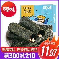 满减【百草味-芝麻夹心海苔卷32g】即食儿童零食紫菜海味休闲零食