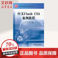 中文Flash CS4案例教程 沈大林 等