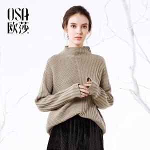 OSA欧莎2017冬装新款女装简约宽松长袖针织毛衣