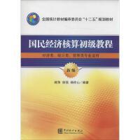 国民经济核算初级教程 中国统计出版社