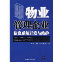 物业管理企业信息系统开发与维护(全国物业管理专业本科教学系列教材)