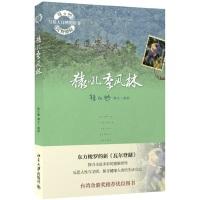 徐仁修荒野游踪-猿吼季风林