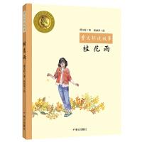 曹文轩说故事――桂花雨