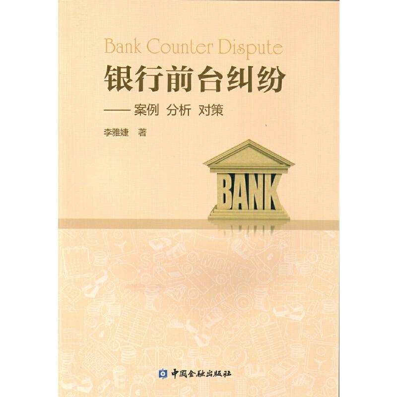 银行前台纠纷--案例 分析 对策