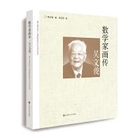 数学家画传・吴文俊