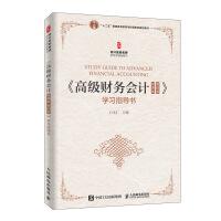 《高级财务会计(微课版 第四版)》学习指导书