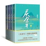 庆余年4册定制大宝(远来是客+人在京都+北海有雾+龙椅在上)