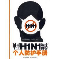 甲型H1N1流感个人防护手册