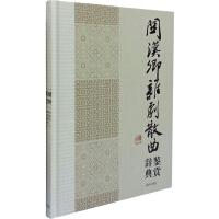 中国文学名家名作鉴赏辞典系列・关汉卿杂剧散曲鉴赏辞典