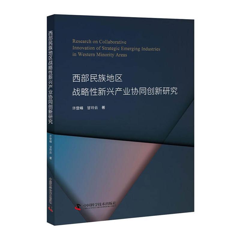 西部民族地区战略性新兴产业协同创新研究