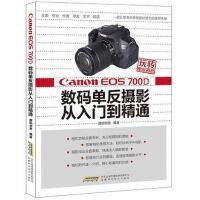 Canon EOS700D数码单反摄影从入门到精通/玩转单反相机 佳能器材拍摄教程 数码创意实拍 拍照实用技巧大全