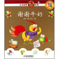 【新书店正版】谢谢牛奶白冰中国少年儿童出版社9787500797050