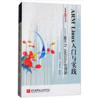 【新书店正版】ARM Linux 入门与实践――基于 TI AM335x 处理器程昌南,沈建华北京航空航天大学出版社9
