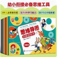 迪士尼儿童思维训练书 全8册 tq
