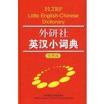 外研社英汉小词典(大字本)――为初、中级英语学习者量身打造的最实用的英汉词典