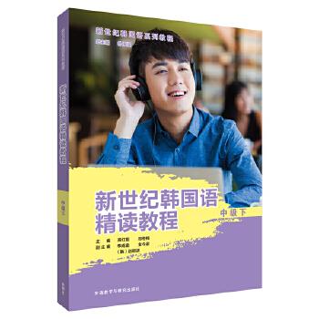 新世纪韩国语精读教程(中级下)