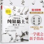 一学就会的纯银黏土魔法书(附赠视频教学)风靡日本的银黏土手工DIY,365天都能送的手作礼物