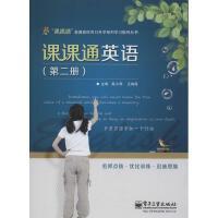 课课通英语第2册 电子工业出版社