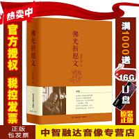原装正版 佛光祈愿文(10CD)星云大师经典解读音频光盘影碟片