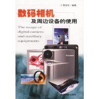 【新书店正版】数码相机及周边设备的使用郭诠水著中国摄影出版社9787800076329