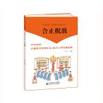 中国元素・写给孩子的礼乐文化 合止���