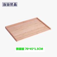 当当优品 楠竹水饺案板和面板擀面板 70*45*1.5CM