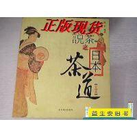 【二手旧书9成新】日本茶道