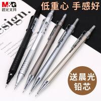 本味自动铅笔 小学生0.5金属低重心写不断自动笔铅笔0.7mm不断芯笔芯