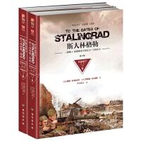 斯大林格勒三部曲第一部:兵临城下(1942.4―1942.8)修订版