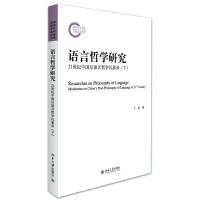 语言哲学研究――21世纪中国后语言哲学沉思录(下)